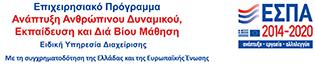 Επιχειρησιακό Πρόγραμμα Εκπαίδευση και δια Βίου Μάθηση 2014-2020